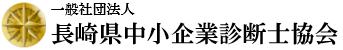 一般社団法人 長崎県中小企業診断士協会